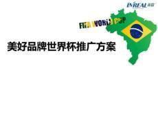 史上最优秀世界杯品牌营销全案_图文.ppt