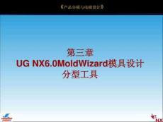 第三章UG NX6.0MoldWizard模具设计分型工具.ppt
