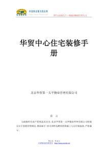 第一太平物业管理有限公司华贸中心住宅装修手册