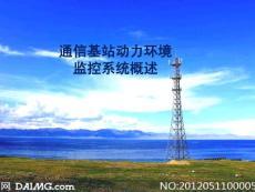通信基站动力环境监控系统概述