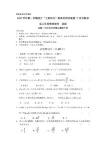 """2017年学年第一学期浙江"""".."""
