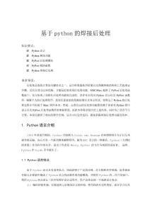 Python语言读取Marc后处理文件基础知识