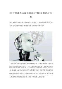 医疗机器人市场现状和应用..