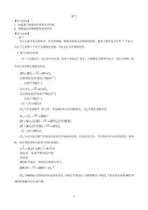 上海高一化学知识点全总结