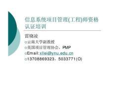 信息系统项目管理(工程)师资格认证培训.ppt