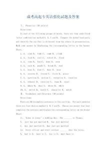 成考高起专英语强化试题及答案