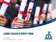 山西轻工职业技术学院PPT模板-精美原创毕业论文答辩、....ppt