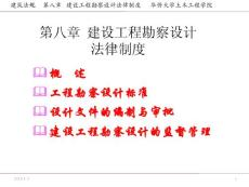 2014房建筑法规第八章建设工程勘察设计法律制度