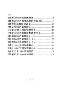 2018党委党支部书记机关领导干部述职述廉报告范文汇编