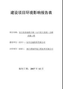 环境影响评价报告公示:安吉县县道霞大线(山川至大里段)公路改建工程环评报告