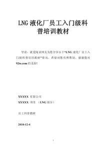 LNG液化厂员工入门级科普培训教材