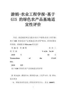 游娟-农业工程学报-基于GIS 的绿色农产品基地适宜性评价