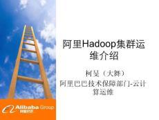 阿里Hadoop集群运