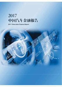 2017中国汽车金融报告