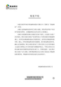 129 移动通信3G发展研究年度报告2019-2020清华汉魅.pdf