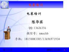 CH01-电子设计竞赛基本情况