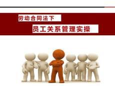 试用期员工关系管理实操手册