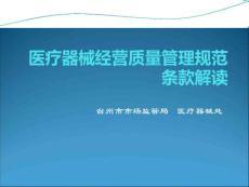 医疗器械经营质量管理规范培训资料【PPT课件】