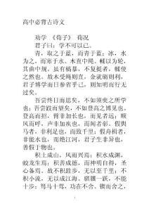 重庆高中必背古诗文