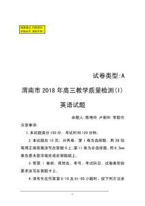 2016届陕西省渭南市高三教学质量检测(一模)英语试题 及答案