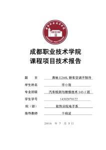 汽车电气系统检修课程作业-案例分析报告模板更新版