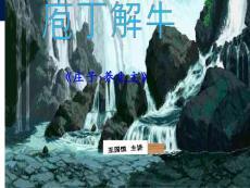 高中语文选修中国古代诗歌散文欣赏《庖丁解牛》公开课课件
