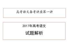2018届高考语文备考系列讲..