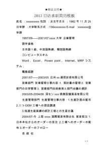 2013日语求职简历模板