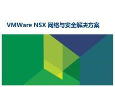 VMWare NSX网络与安全解..