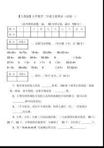 小学数学二年级上册期末考试(精选5套试卷及标准答案)