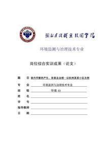 (毕业论文)室内甲醛处理环境监测与治理技术专业.pdf