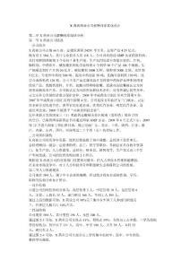 X豫西药业公司薪酬体系优化..