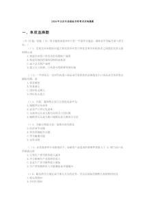 2009年北京市高级经济师考..