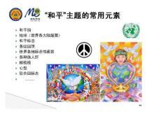 和平主题海报制作PPT&#46..