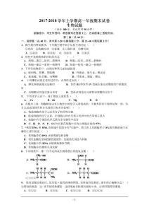 四川省南江中学2017-2018学年高一上学期期末考试生物试卷+Word版含答案