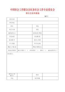 中国社会工作联合会医务社工委员会单位会员申请表1201(2)