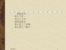爱心树_教育.ppt