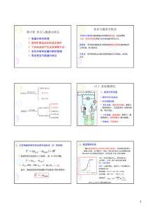 伏安与极谱分析法