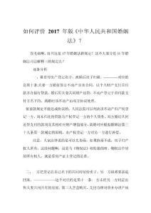 如何评价 2017 年版《中华人民共和国婚姻法》?