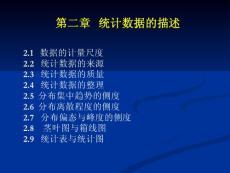 统计学教学资料(广东外语外贸大学)统计学第二章
