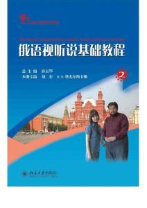 《俄语视听说基础教程2》听力答案及教学参考