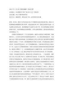 2013 年3月20 日机构调研 会议纪要