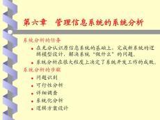 第六章 管理信息系统的系统分析
