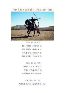 中国古代著名神射手与射箭..