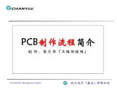 PCB制造流程簡介