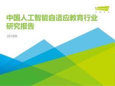 2018年中国人工智能自适应教育行业研究报告