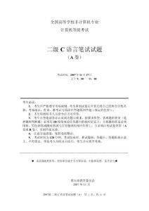 2007年第2次重庆计算机二级C语言笔试试题及答案