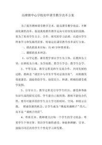 高塘镇中心学校初中课堂教..