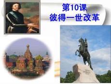 岳麓版历史选修1第10课_彼..