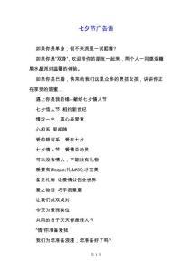 七夕节广告语.docx